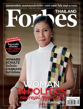 APRIL 2016 – WOMAN IN POLITICS กอบกาญจน์ วัฒนวรางกูร หนุน THAINESS กระตุ้นเศรษฐกิจ