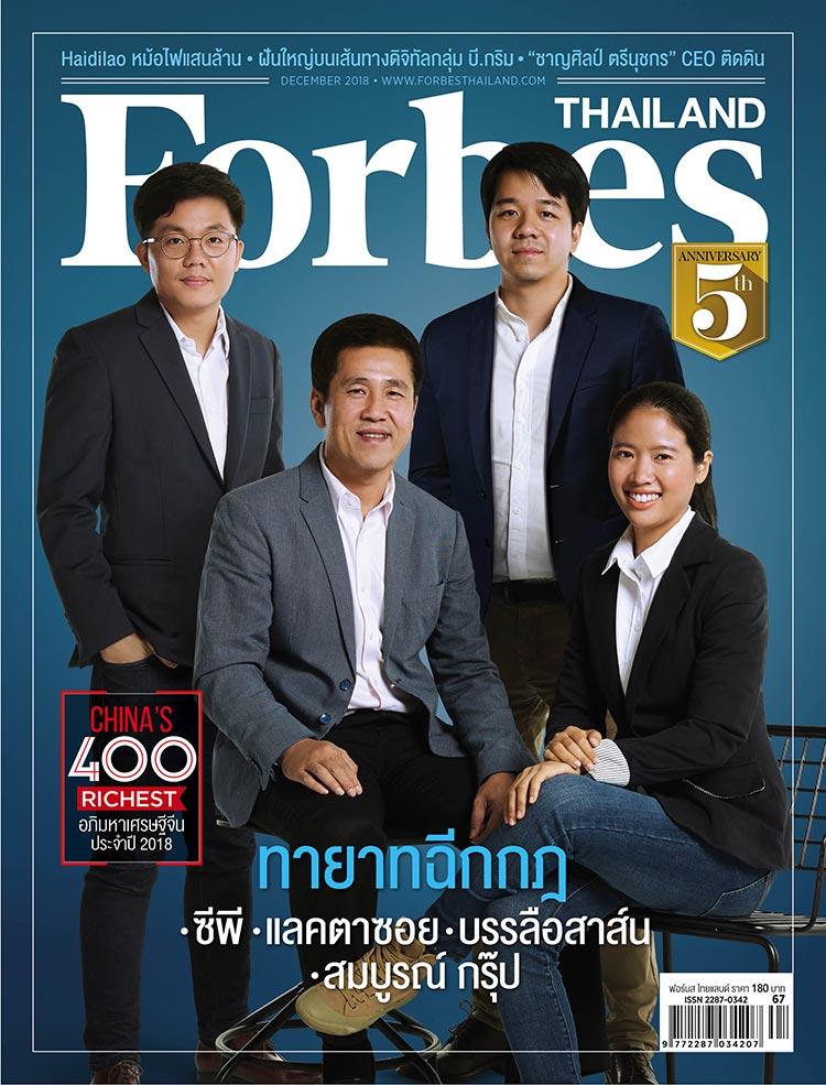 """นิตยสาร Forbes Thailand ฉบับ ธันวาคม 2561  – ทายาทฉีกกฎ """"ซีพี . แลคตาซอย . บรรลือสาสน์ . สมบูรณ์ กรุ๊ป"""""""