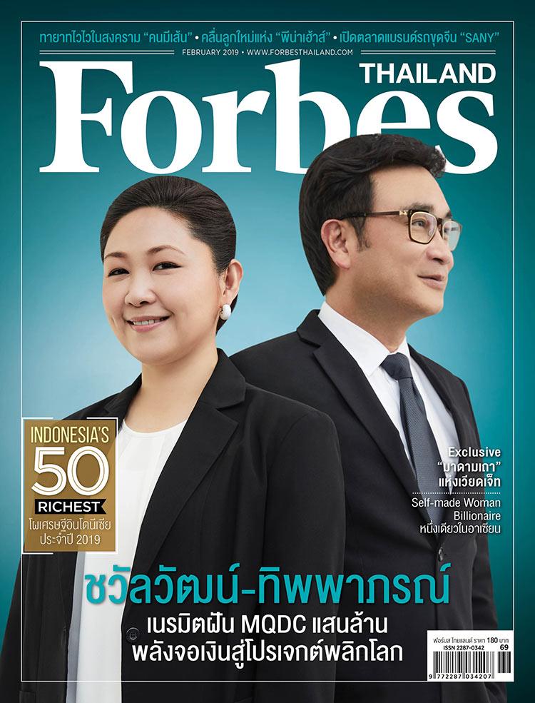 นิตยสาร Forbes Thailand ฉบับกุมภาพันธ์ 2562 –  ชวัลวัฒน์-ทิพพาภรณ์ เนรมิตฝัน MQDC แสนล้าน พลังจอเงินสู่โปรเจกต์พลิกโลก