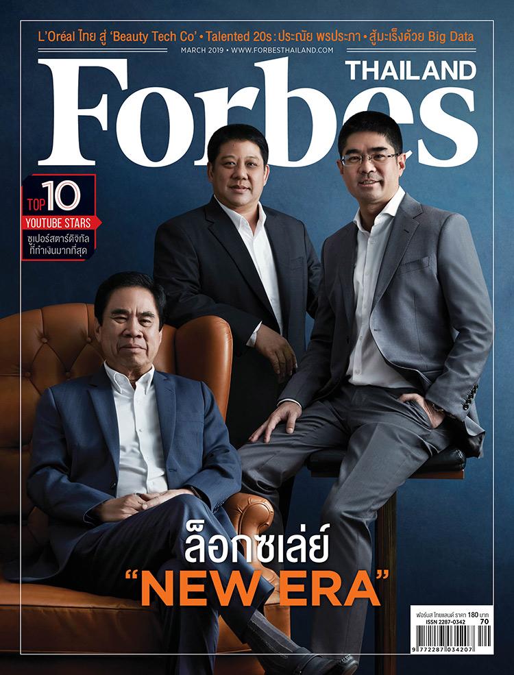 """นิตยสาร Forbes Thailand ฉบับ มีนาคม 2562 – ล็อกซเล่ย์ """"NEW ERA"""""""