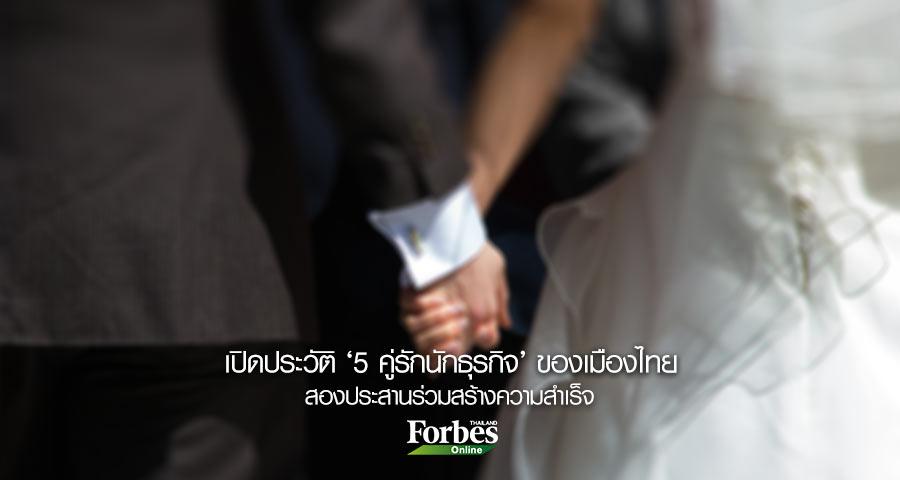 5-คู่รักนักธุรกิจ-Cover