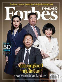 """นิตยสาร Forbes Thailand ฉบับ เมษายน 2562 – ธรรมนูญร้อยปี """"กลุ่มสิทธิผล"""" ถอดรหัสความสำเร็จโฮลดิ้งสามหมื่นล้าน"""