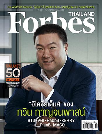 "Forbes Thailand ฉบับพฤษภาคม 2562 – ""อีโคซิสเต็มส์"" ของ กวิน กาญจนพาสน์ BTS VGI Rabbit KERRY PlanB MACO"