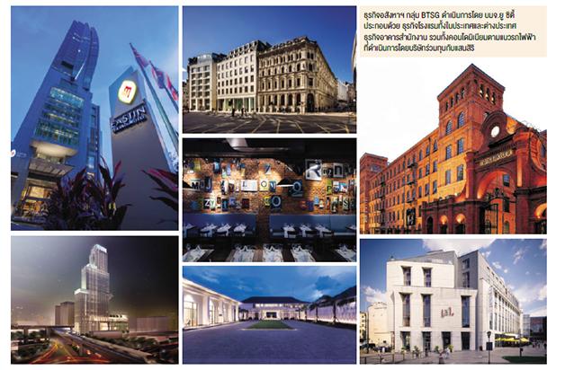 กลุ่มธุรกิจโรมแรงของ ฺBTS Holding Group
