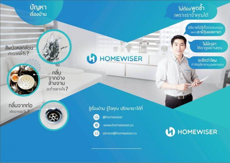 Homewiser ธุรกิจใหม่ เอพี