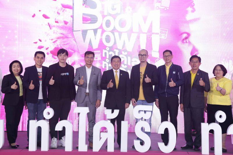 GSB สุดยอด SMEs Startup