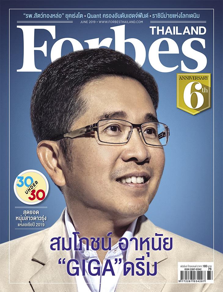 "Forbes Thailand ฉบับมิถุนายน 2562 – สมโภชน์ อาหุนัย ""GIGA"" ดรีม"