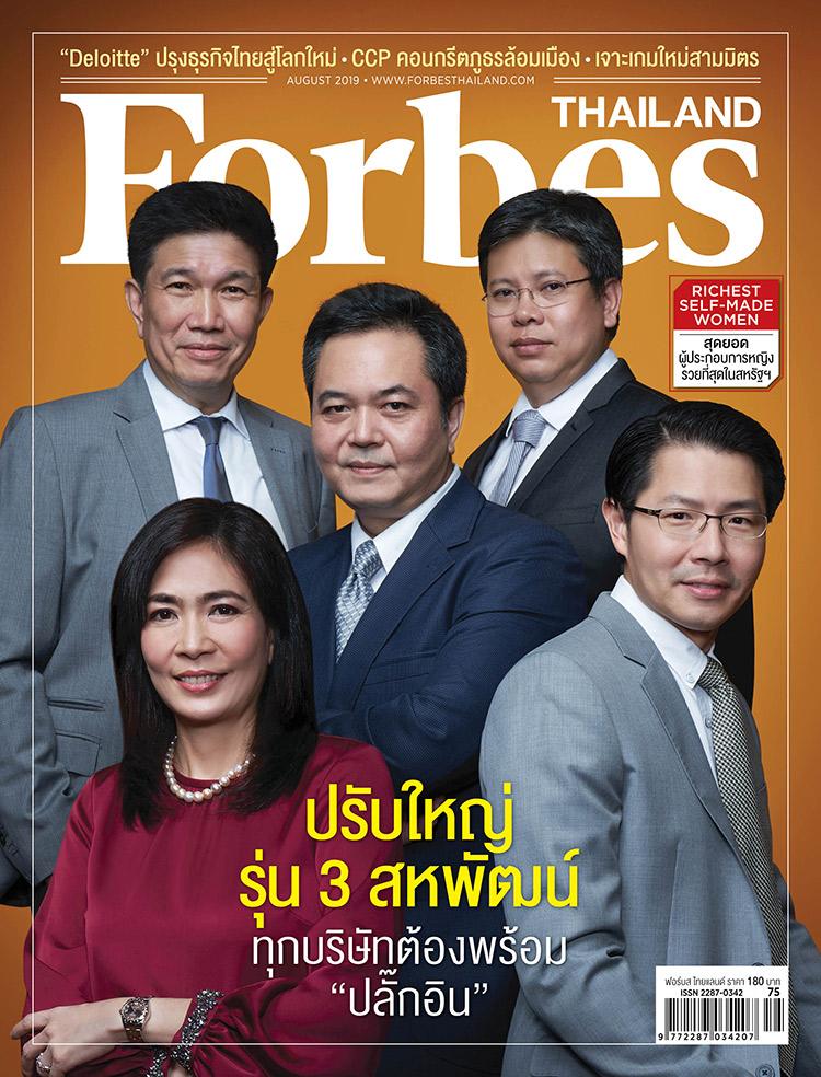 """นิตยสาร Forbes Thailand ฉบับเดือนสิงหาคม 2562 – ปรับใหญ่ รุ่น 3 สหพัฒน์ ทุกบริษัทต้องพร้อม """"ปลั๊กอิน"""""""
