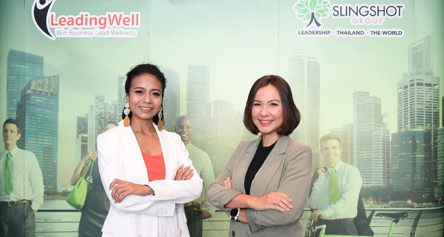 สลิงชอท-สุขภาพกายและจิตผู้นำองค์กร