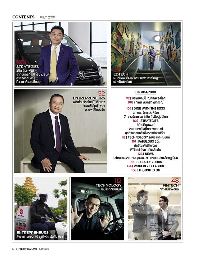 นิตนสาร forbes thailand ฉบับ กรกฎาคม 2562 พรวุฒิ สารสิน