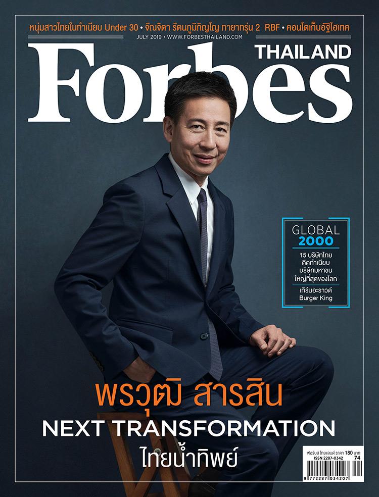 นิตยสาร Forbes Thailand ฉบับเดือนกรกฎาคม 2562 – พรวุฒิ สารสิน NEXT TRANSFORMATION ไทยน้ำทิพย์