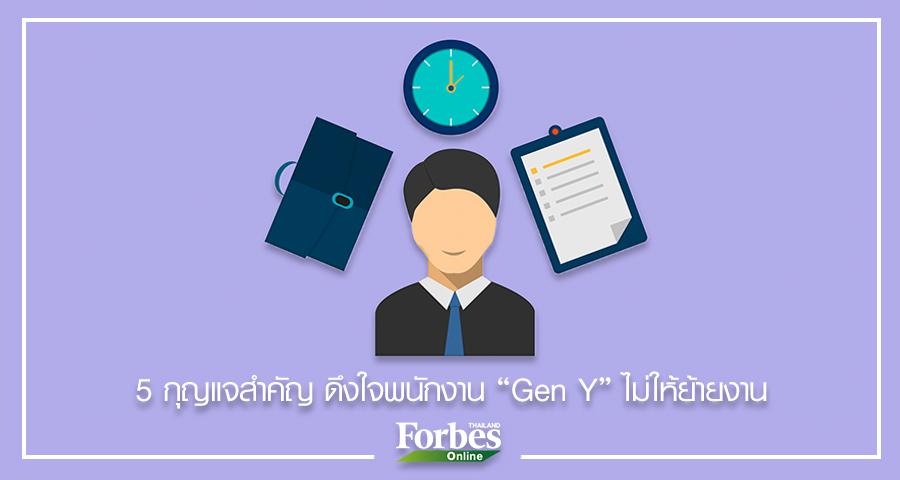 5-กุญแจ-ดึงใจ-Gen-Y-ไม่ให้ย้ายงาน