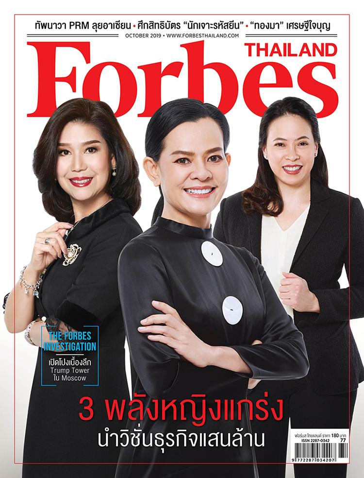 นิตยสาร Forbes Thailand ฉบับเดือนตุลาคม 2562 – 3 พลังงานหญิง นำวิชั่นแสนล้าน