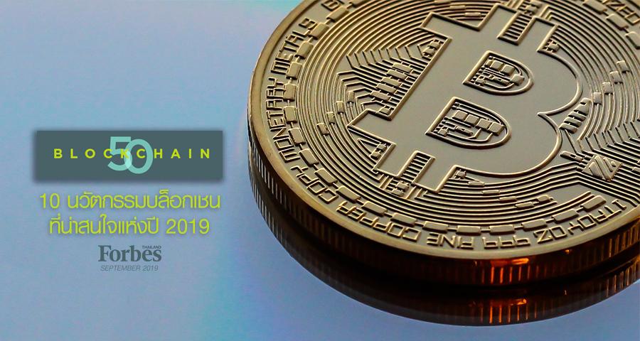 10-บล็อกเชน-น่าสนใจ-ปี-2019-Blockchain-50