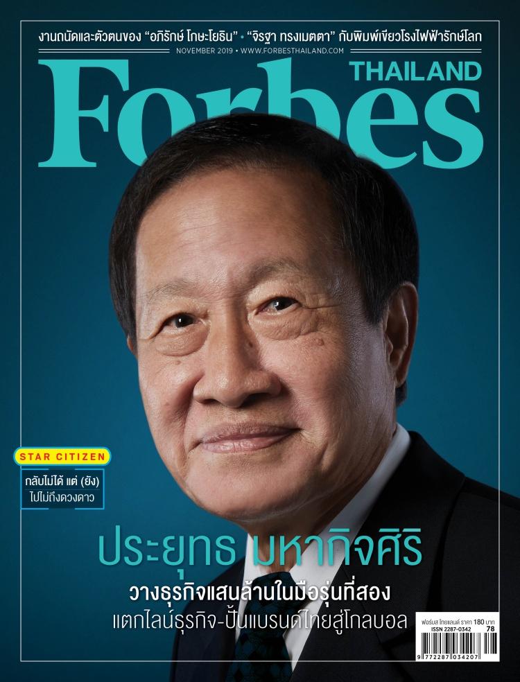 นิตยสาร Forbes Thailand ฉบับเดือนพฤศจิกายน 2562 – ประยุทธ มหากิจศิริ วางธุรกิจแสนล้านในมือรุ่นที่ 2