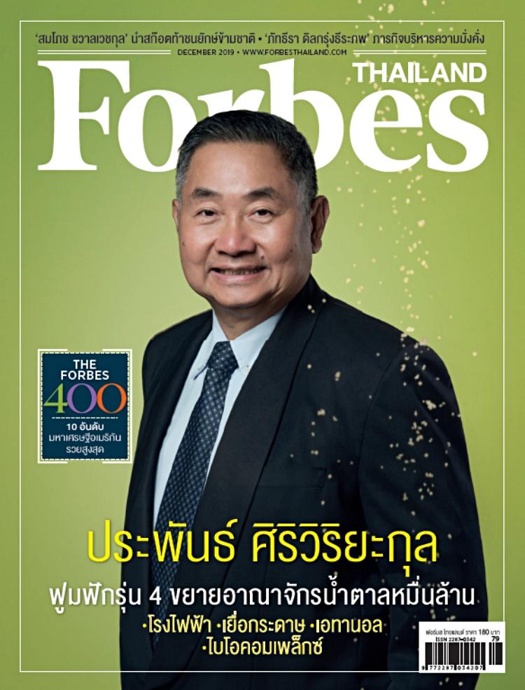 นิตยสาร Forbes Thailand ฉบับเดือนธันวาคม 2562 – ประพันธ์ ศิริวิริยะกุล ฟูมฟักรุ่น 4 ขยายอาณาจักรน้ำตาลหมื่นล้าน