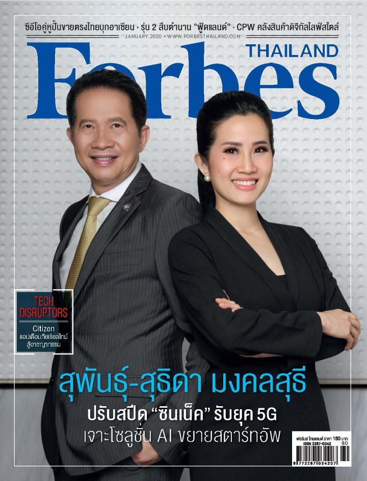 """นิตยสาร Forbes Thailand ฉบับเดือนมกราคม 2563 – สุพันธุ์-สุธิดา มงคลสุธี ปรับสปีด """"ซินเน็ค"""" รับยุค 5G"""