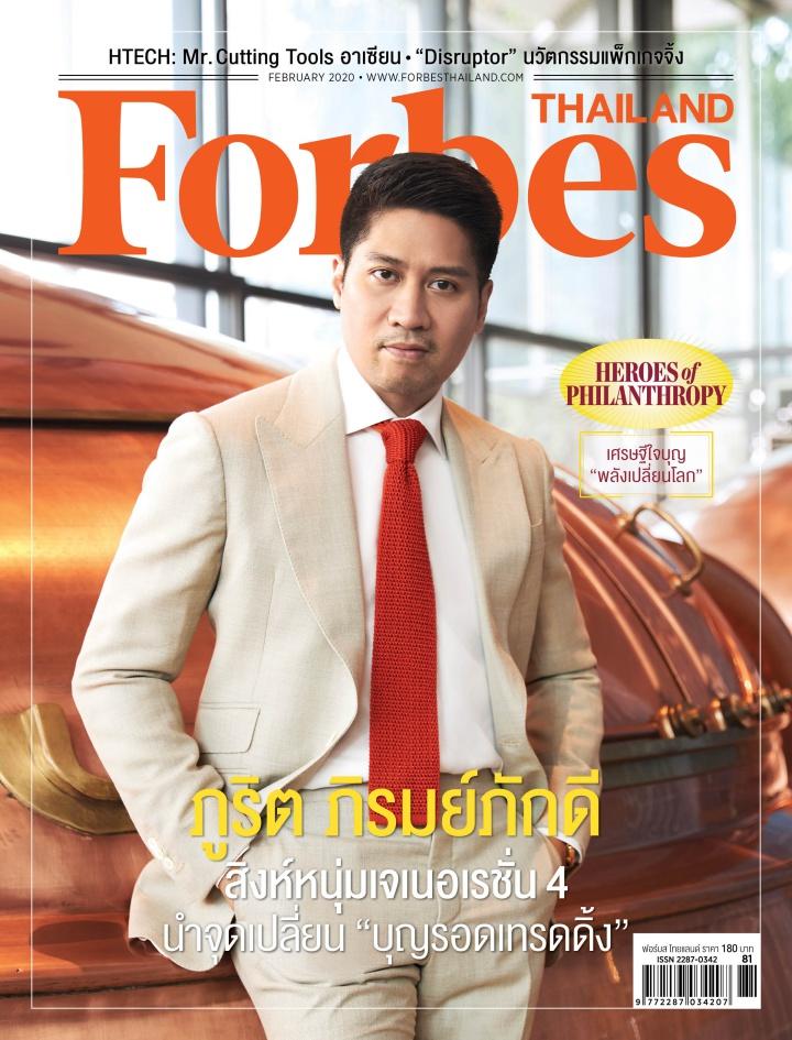 นิตยสาร Forbes Thailand ฉบับกุมภาพันธ์ 2563 – ภูริต ภิรมย์ภักดี สิงห์หนุ่มเจนฯ 4 นำจุดเปลี่ยนบุญรอดเทรดดิ้ง