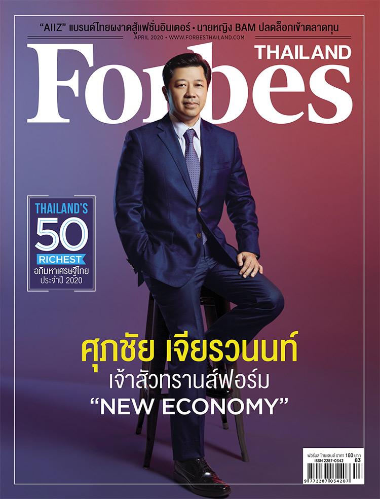 """นิตยสาร Forbes Thailand ฉบับเมษายน 2563 – ศุภชัย เจียรวนนท์ เจ้าสัวทรานส์ฟอร์ม """"NEW ECONOMY"""""""