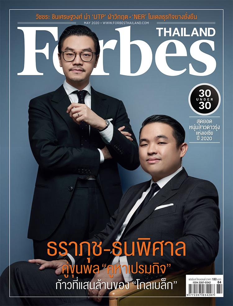"""นิตยสาร Forbes Thailand ฉบับพฤษภาคม 2563 – """"ธราภุช – ธนพิศาล"""" คู่ขุนพล """"คูหาเปรมกิจ"""" ก้าวที่แสนล้านของ """"โกลเบล็ก"""""""