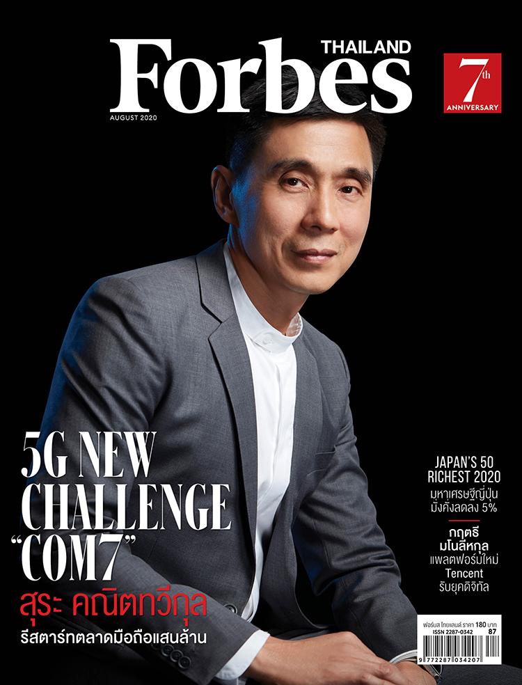 """นิตยสาร Forbes Thailand ฉบับสิงหาคม 2563 – สุระ คณิตทวีกุล รีสตาร์ทตลาดมือถือ """"แสนล้าน"""""""